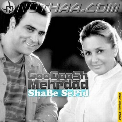 Mehrdad - Shabe Sepid (Ft. Googoosh)