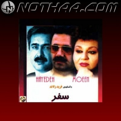 Moein - Safar (Ft Hayedeh)