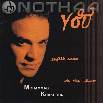 Mohammad Khakpour - To