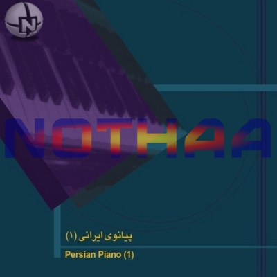 Morteza Mahjoubi - Persian Piano 1