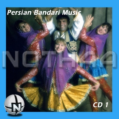 Various Artists - Persian Bandari Songs CD 1