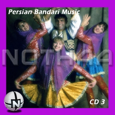 Various Artists - Persian Bandari Songs CD 3