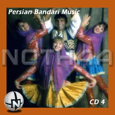 Various Artists - Persian Bandari Songs CD 4