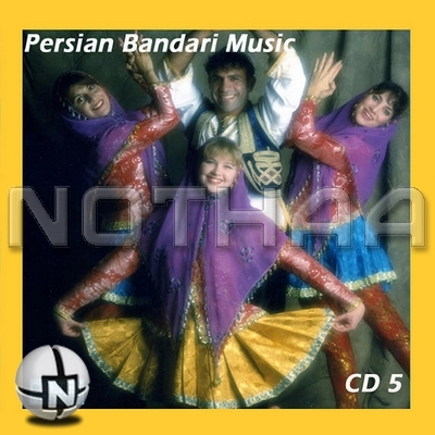 Various Artists - Persian Bandari Songs CD 5