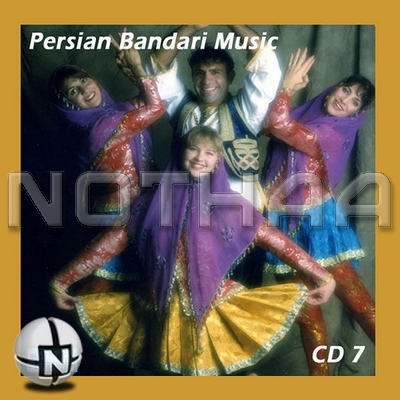 Various Artists - Persian Bandari Songs CD 7