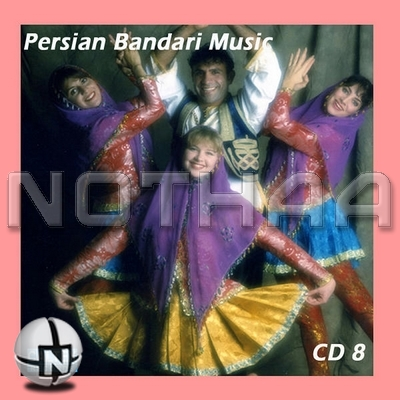 Various Artists - Persian Bandari Songs CD 8