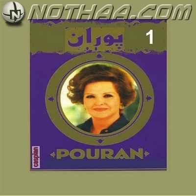 Pouran - The Best CD 1