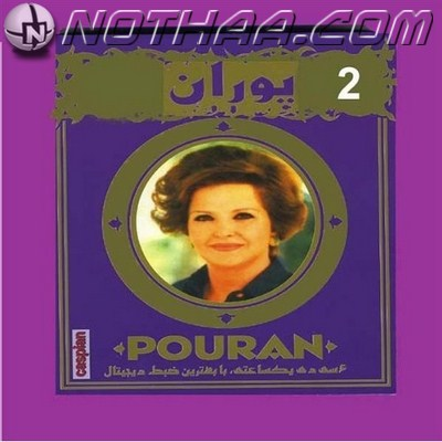 Pouran - The Best CD 2