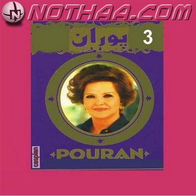 Pouran - The Best CD 3