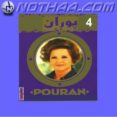 Pouran - The Best CD 4