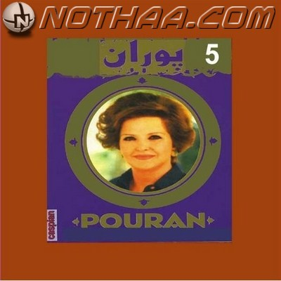 Pouran - The Best CD 5