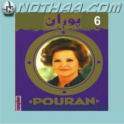 Pouran - The Best CD 6