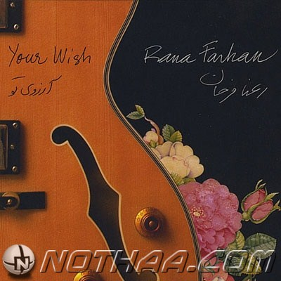 Rana Farhan - Arezouye To (Your Wish)