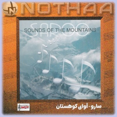 Saroo - Avaye Koohestan (Sound Of The Mountains)
