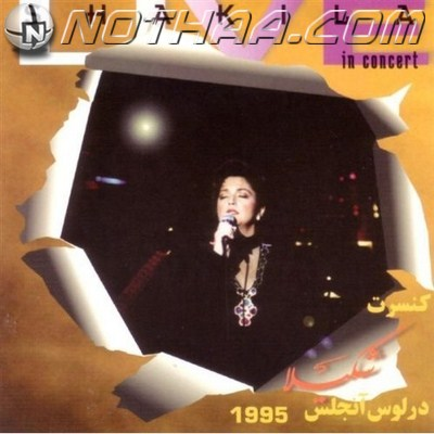 Shakila - Live in Concert (Los Angeles 1995)