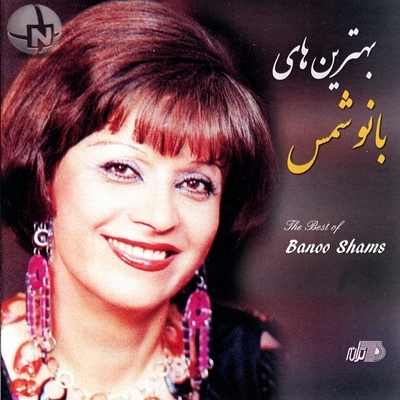 Shams - The Best of Banoo Shams, Vol. 1