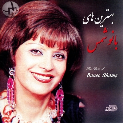 Shams - The Best of Banoo Shams, Vol. 2