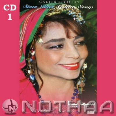 Sima Bina - Golden Songs CD 1