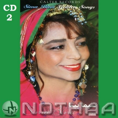 Sima Bina - Golden Songs CD 2