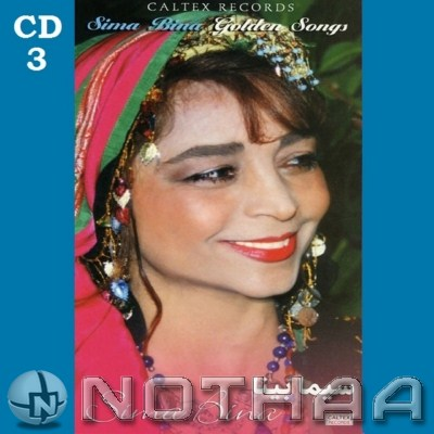 Sima Bina - Golden Songs CD 3