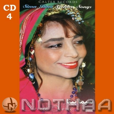 Sima Bina - Golden Songs CD 4