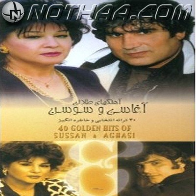 Sousan & Aghassi - Golden Songs (2 CDs)