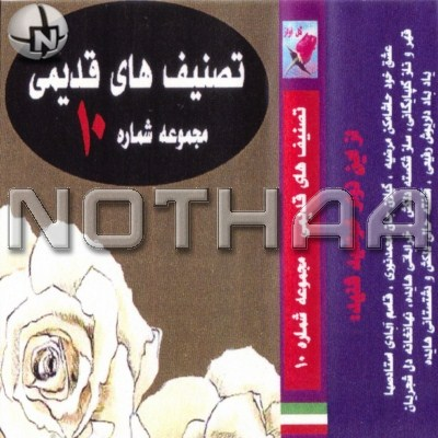 Various Artists - Tasnifhaye Ghadimi 10