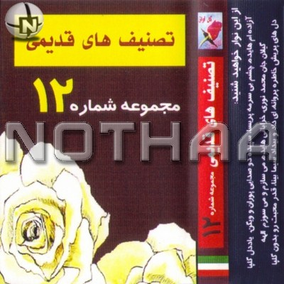 Various Artists - Tasnifhaye Ghadimi 12