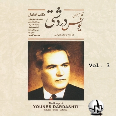 Younes Dardashti - The Songs of Younes Dardashti, Vol. 3